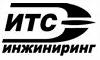 ИТС-Инжиниринг
