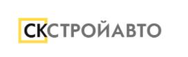 СК-СТРОЙАВТО