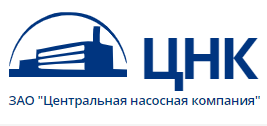 ЗАО Центральная насосная компания